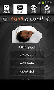الدين و الحياة - محمد العريفي screenshot 3