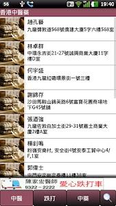 香港中醫藥 screenshot 1