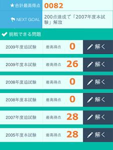 センター試験過去問 世界史B screenshot 3