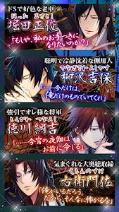 妖しの恋~秘密の大奥~ screenshot 1