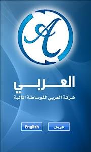 Al Arabi Wasata screenshot 0