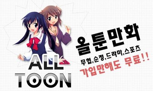 세상의 모든 올툰-코믹/액션/순정 만화 웹툰 총집합 screenshot 4