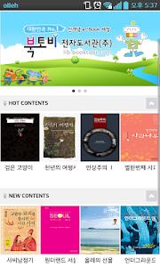 북토비 중학교 전자도서관 screenshot 0