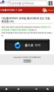 오산대학교도서관 screenshot 4