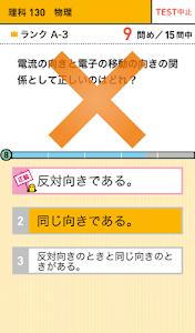 学研『高校入試ランク順 中学理科130』 screenshot 11