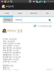 테일즈원(테일즈위버 정보 어플리케이션) screenshot 3