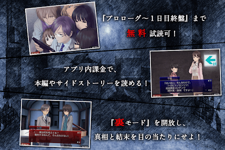 ADV トガビトノセンリツ(体験版) - KEMCO screenshot 12