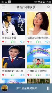 中国广播 screenshot 3