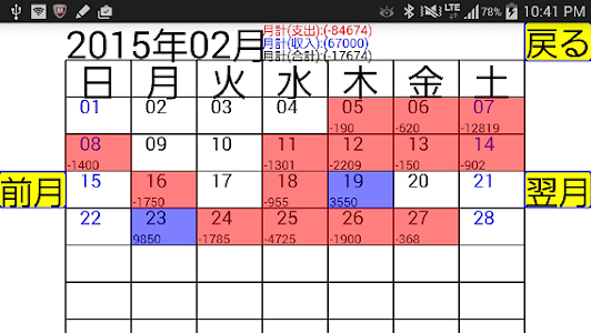 家計簿 screenshot 10