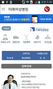 미래여성병원(대구) screenshot 2