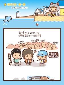 王米卡的新兵日記 screenshot 7