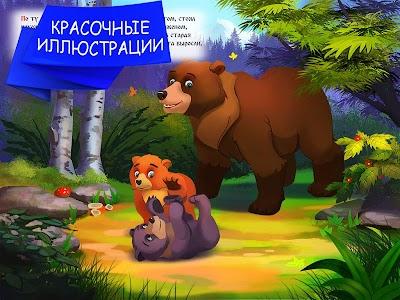 Детские сказки бесплатно screenshot 2