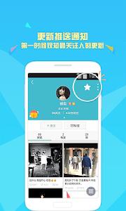 腾讯微视 screenshot 1