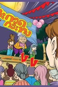 สุภาษิตสอนหญิง6 ฉบับการ์ตูน screenshot 1
