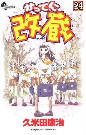 Portada del tomo 24 en japones