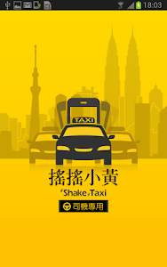 搖搖小黃 Shake Taxi 司機版 screenshot 0