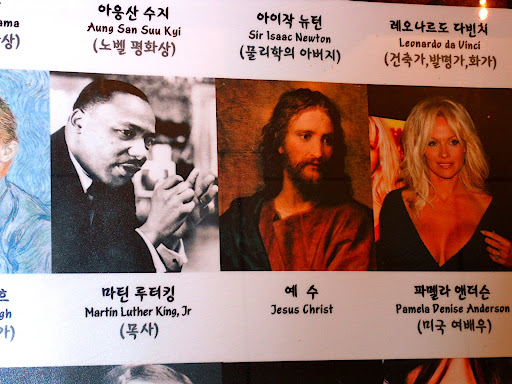 Was Jesus a Vegetarian?  Would he liked to be placed right next to Pamela Lee?