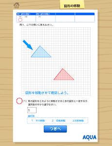 図形の移動 さわってうごく数学「AQUAアクア」 screenshot 7