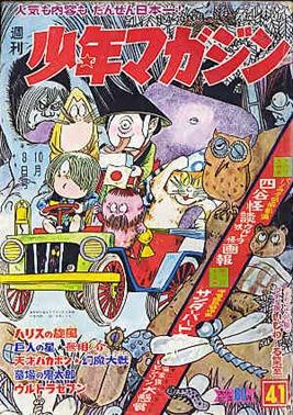 Shonen Magazine, com Mizuki Shigeru