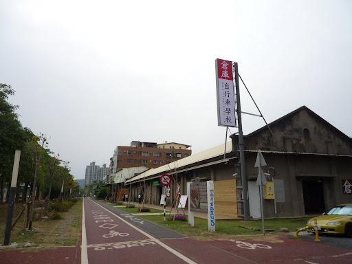 倉庫自行車學校舊址