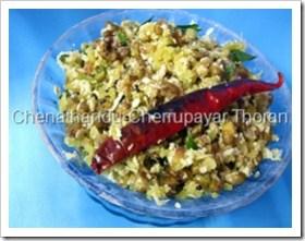 Chenathandu - Cherrupayar Thoran