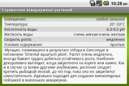 Aquatic plants Free screenshot 3