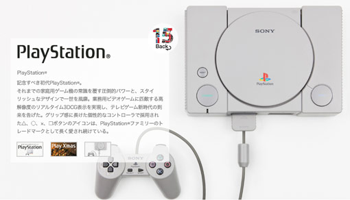 PlayStation 15th Anniversary Website