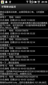 188GPS手机定位跟踪免费版 screenshot 3