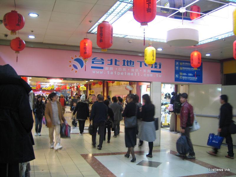Taipei Underground Mall 台北地下街 Entrance