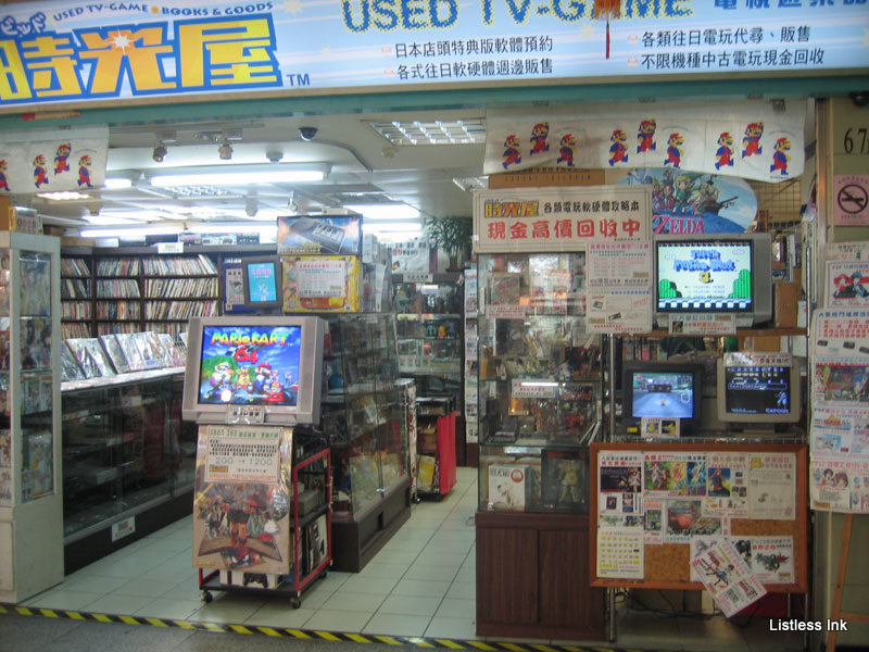 Taipei Underground Mall 台北地下街 artbooks magazines