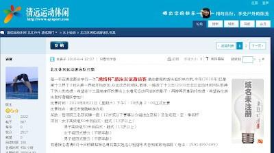 北江休閒運動游泳隊召集參加第十三屆港清盃