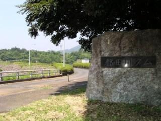 ダム名石碑