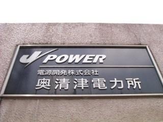 奥清津電力所銘板