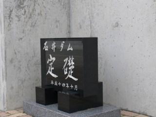 石井ダム定礎石