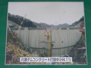 川浦ダムコンクリート打設中(H4.11)