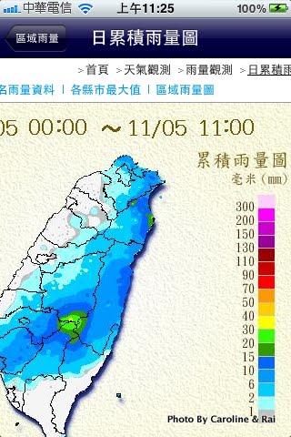 卡恩瑞行動軟體開發工作室: 即時風浪測報PRO(臺灣)上架囉