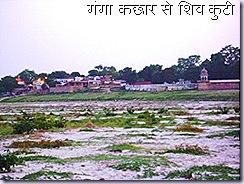 shivkuti kachhaar