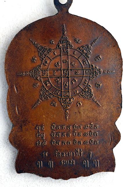 เหรียญนั่งพาน ๘ รอบ หลวงปู่ทิม วัดละหารไร่ ปี๒๕๑๘ (4/4)