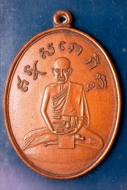 เหรียญรุ่นแรก หลวงปู่ไข่ วัดเชิงเลน ปี๒๔๗๓ (2/3)