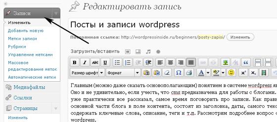 редактирование поста wordpress