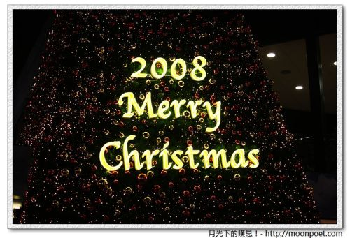 祝各位 2008 聖誕節快樂唷^^