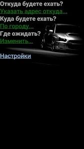 Харьков: заказ такси screenshot 0