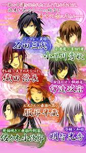 戦国恋戦1~関ヶ原の戦い~ screenshot 1