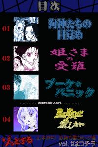 恐怖漫画山本まゆり 恐怖心霊コミック選 Vol.2 screenshot 4