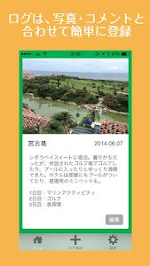 ログコレ-お手軽写真日記でライフログを保存&ランキング化!- screenshot 6