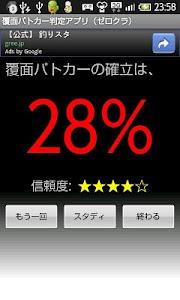 覆面パトカー判定アプリ(ゼロクラ) screenshot 2
