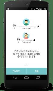 오마이기사님 - 대한민국 1등 콜 택시 앱 screenshot 2