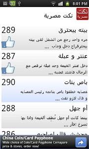 نكت مصرية screenshot 0