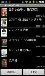 おしえて!本の発売日! screenshot 0