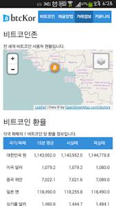 비트코인 채굴방법 정보제공 screenshot 1